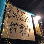 Hokkaido 和食七輪 ひやまる -