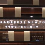 グラマシーニューヨーク - 2018年4月。訪問