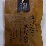 84438368 - 揚げたて芋けんぴ500円