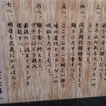 鶏白湯 蔭山 - メニュー2