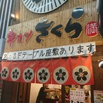 串カツさくら - 入り口・外観