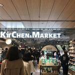 キッチン&マーケット -