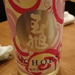 清凜 - 異次元の酒(好き嫌いは当然分かれる)