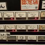 中華そば しば田 - 券売機(2018年4月3日)