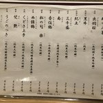 町屋酒場りとも - 日本酒メニュー