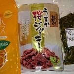 ホテルオークラ東京 - 熊本物産館の出店で買った 高菜、ドライミみかん、桜ジャーキー