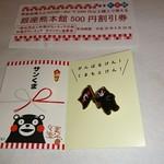 ホテルオークラ東京 - くまモンのピンバッチと割引券