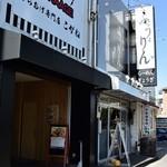 ふうりん - お店の外観