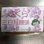 藤澤製菓 -
