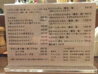 麺屋はやしまる - メニュー②