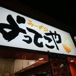 よってこや - よってこや大井競馬場店@品川区勝島