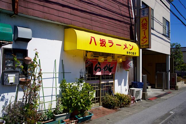 八坂ラーメン name=