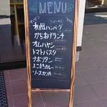よこまち - 店頭メニュー