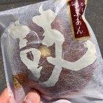御菓子司 元木屋 - 料理写真:つぶあん生どら焼き