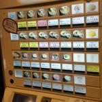 AFURI - 券売機。