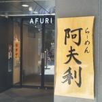 AFURI - 外観。
