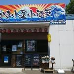 かき小屋 小江戸 - 店舗外観。