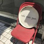 ヨムパン - 北長狭通7の、カフェ「ヨムパン」(2018.4.20)