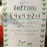 Mikazuki Curry SAMURAI. - トッピングモリモリ野菜