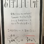Mikazuki Curry SAMURAI. - コーヒーセットメニュー