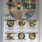 Mikazuki Curry SAMURAI. - 11周年イベント