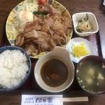 松の家 - 本日のランチ(豚生姜焼き)おかず大盛り