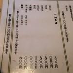 安田屋本店 -