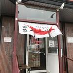 札幌鮭ラーメン麺匠 赤松 - 厚別中央通り沿い。