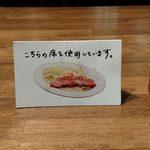 タベルナ トーキョー - タベルナ東京 虎杖製麺所 @銀座 席を使っているサイン