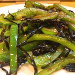 蕎麦屋 さけ処 六味庵 - ピーマン塩昆布炒め アップ