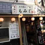 Momiji - 外観