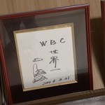 重乃井 - 重乃井(宮崎県宮崎市川原町)王貞治さんのサイン