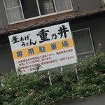 重乃井 - 重乃井(宮崎県宮崎市川原町)駐車場