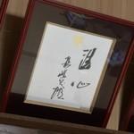 重乃井 - 重乃井(宮崎県宮崎市川原町)長嶋茂雄さんのサイン