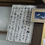 重乃井 - 重乃井(宮崎県宮崎市川原町)店内