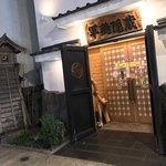 ぐんけい 隠蔵 - ぐんけい 隠蔵(宮崎県宮崎市中央通)外観
