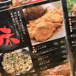 ぐんけい 隠蔵 - ぐんけい 隠蔵(宮崎県宮崎市中央通)メニュー