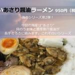 旭川ラーメン好 - 白いあさり醤油ラーメン 950円