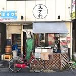 84488138 - 和田岬駅から南に120m歩いたところにある立ち食いそば・うどんの「味沢」
