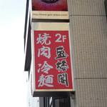 84491642 - 店舗外観(2018年)