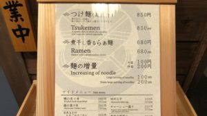 麺匠 たか松 -
