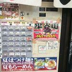 虎よし - 自動食券販売機