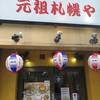 元祖 札幌や 溜池店