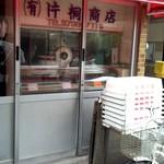 片桐 - 肉屋としての店舗部分
