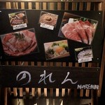 黒毛和牛・海鮮料理 のれん 横浜店 -