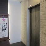 博多鯖郎 - 中洲5丁目のビルの5階にある鯖を中心に九州の魚介の美味しさを再発見出来るお店です。