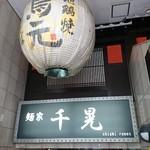 麺家千晃 - 店頭
