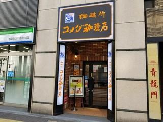 コメダ珈琲店 池袋西武前店