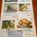 浅草カフェ ラグランドカリス - モーニングメニュー