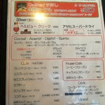 浅草カフェ ラグランドカリス - ワインは、酒屋さん(大桝)で販売している価格プラス500円だそうです。